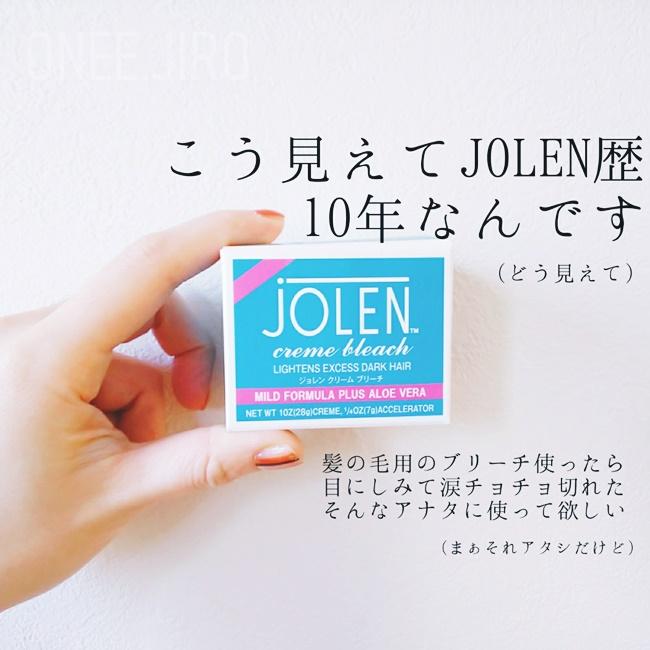JOLEN ジョレン 使い方 ブログ 偽物 成分