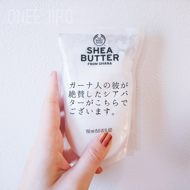 SHEA BUTTER シアバター 100% ボディショップ ブログ 成分