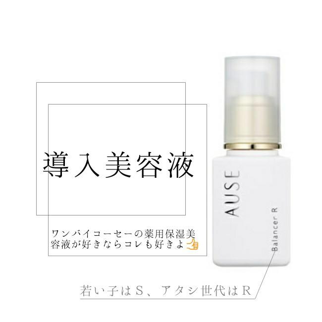 AUSE バランサーR 導入美容液 成分 ハリウッド化粧品 ブログ