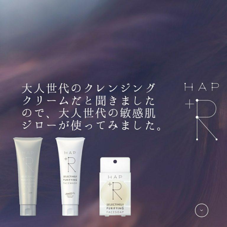 ハップアール HAP+R クレンジングクリーム 敏感肌 成分 ブログ