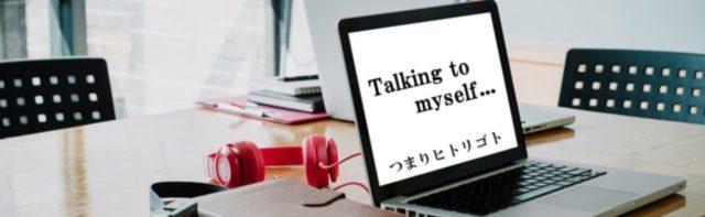 JIRO ブログ ヒトリゴト まとめ