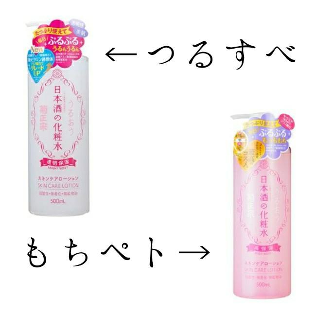菊正宗 日本酒の化粧水 高保湿 透明保湿 成分 ブログ 敏感肌 ヒリヒリ