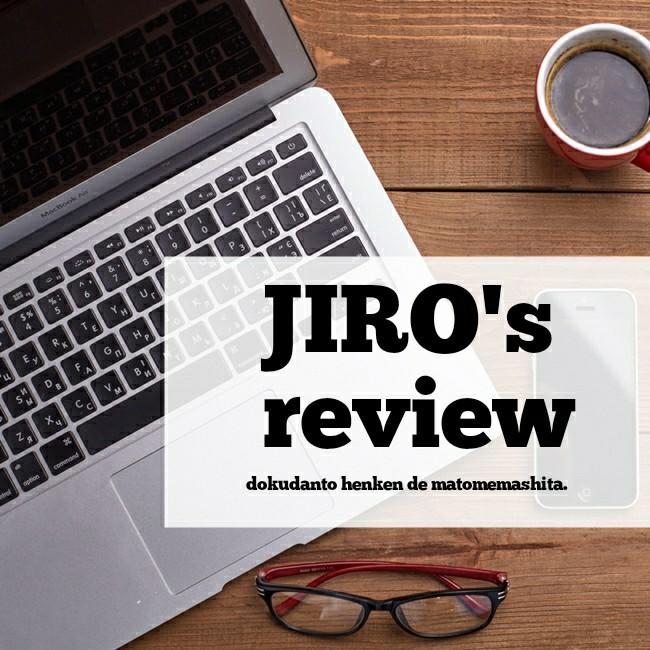 jiro ブログ