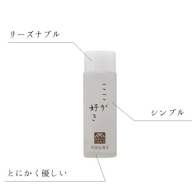 松山油脂 化粧水 モイストリッチ バランシング 成分 比較 敏感肌 セラミド