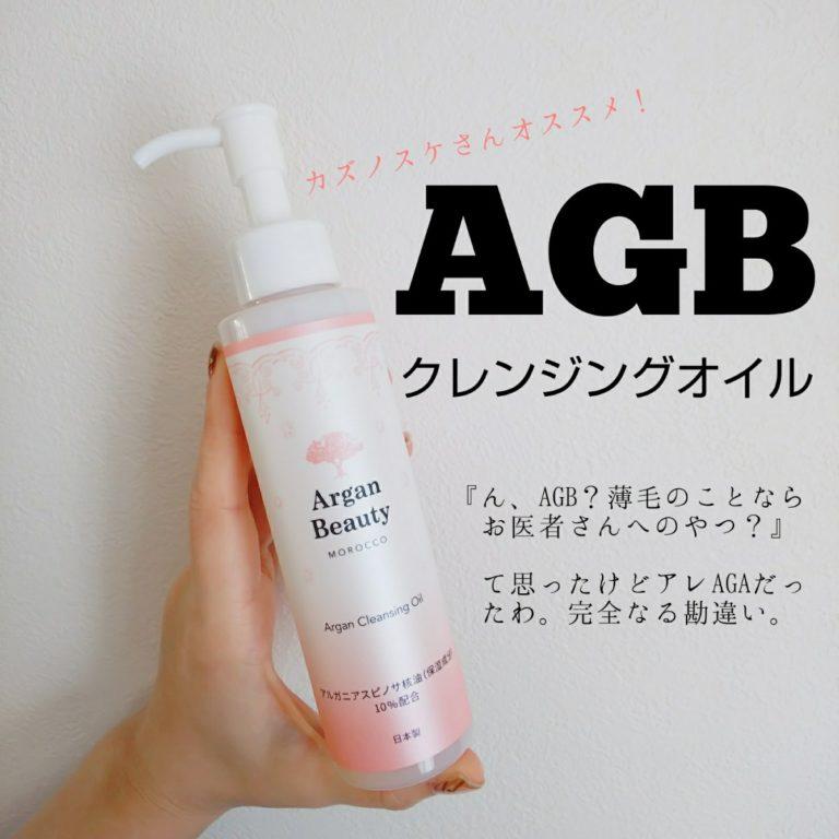 ArganBeauty AGBクレンジングオイル 成分解析 敏感肌 痒い レポ ブログ