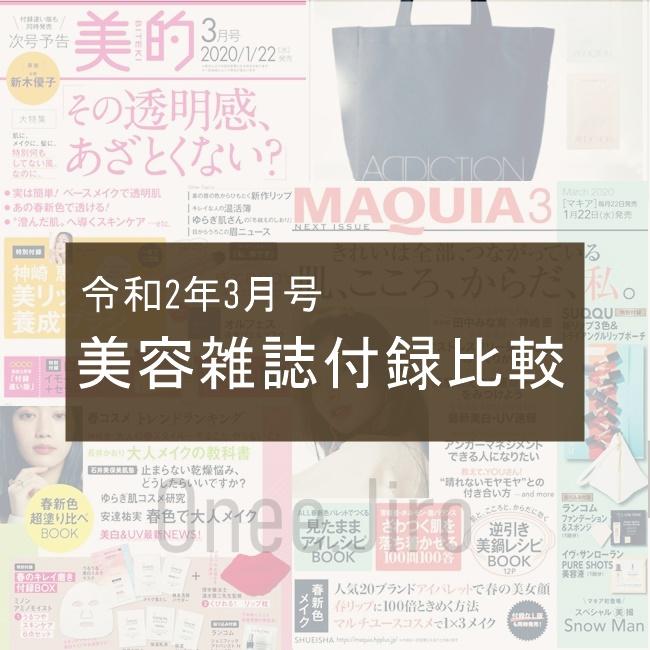 2020年 令和2年 3月号 最新号 美容雑誌 付録 MAQUIA VOCE 美的 &ROSY