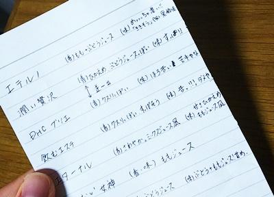 プラセンタ 手書き エテルノ濃縮プラセンタ ブログ レビュー 比較 エイジングケア