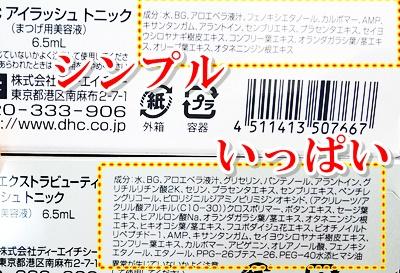DHCアイラッシュトニック エクストラビューティー 比較 違い 値段 ブログ まつげ美容液
