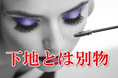 比較 違い 値段 ブログ まつげ美容液 湘南美容外科 ロングラッシュリッチ